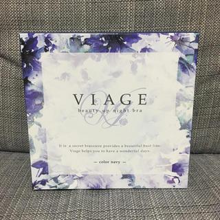 【新品】viage ビューティアップナイトブラ ネイビー Mサイズ【正規品】