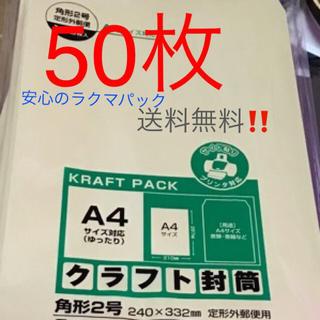 A4封筒✨50枚(ラッピング/包装)
