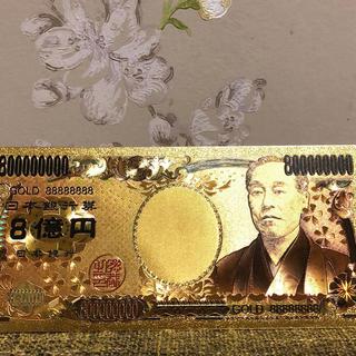 えんやさん様専用❗️黄金の八億円札 純金箔 クリアカラーver 24K 5枚❗️(貨幣)