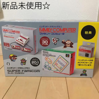 ニンテンドウ(任天堂)の新品未使用☆ニンテンドー クラシックミニ ダブルパック(家庭用ゲーム本体)