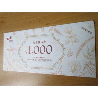 コシダカ まねきねこ 優待券 5,000円分(その他)