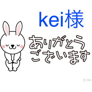kei様(その他)