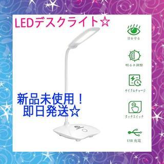 LEDデスクライト☆(テーブルスタンド)