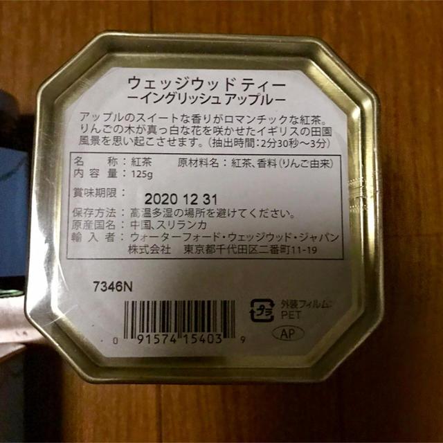 WEDGWOOD(ウェッジウッド)の新品未開封   WEDGWOOD   紅茶   ストロベリージャム 食品/飲料/酒の飲料(茶)の商品写真