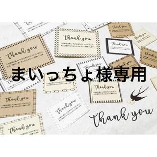 サンキューカード 上質紙 大1 小1(カード/レター/ラッピング)