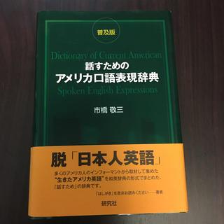 話すためのアメリカ口語表現辞典 〈普及版〉 脱「日本人英語」