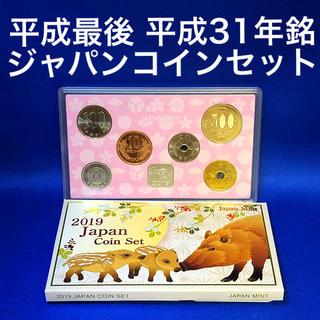 ★超貴重★平成31年銘ジャパンコインセット★送料無料★(貨幣)