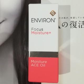 ENVIRON モイスチャーACEオイル(フェイスオイル / バーム)