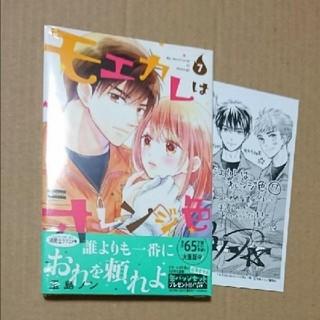 コウダンシャ(講談社)のモエカレはオレンジ色 7(少女漫画)