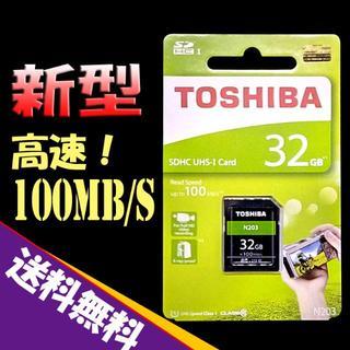 東芝 - ★新品 送料込み 高速100MB/s★東芝SDメモリ 32GB N203