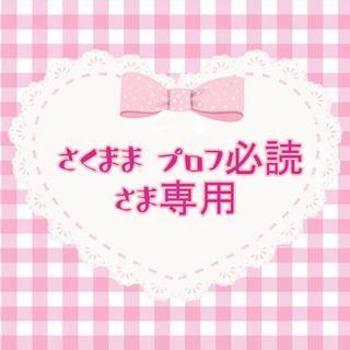さくまま プロフ必読! さま 専用(生地/糸)