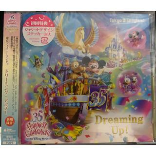 Disney - 東京ディズニーランド ドリーミングアップ ディズニー CD