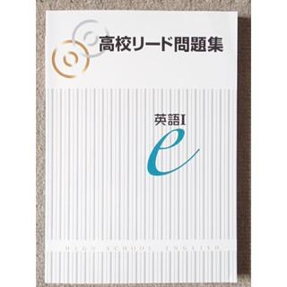 ※新品 高校リード問題集 英語Ⅰ 最新版