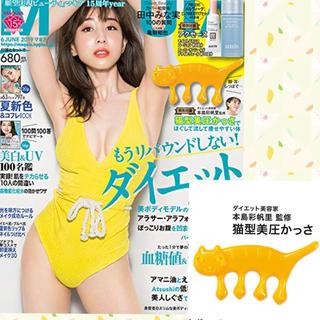 集英社 - 追跡あり♡マキア最新6月号&かっさ♡
