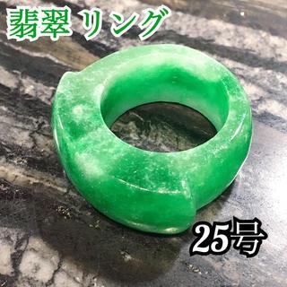ミャンマー翡翠 馬鞍 くりぬき  リング 25号(リング(指輪))