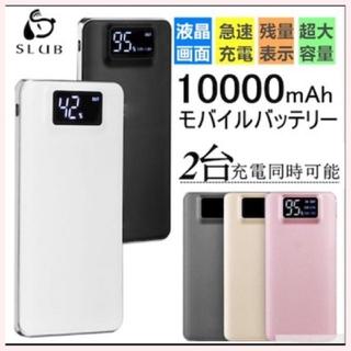大容量♡新品激安 モバイルバッテリー