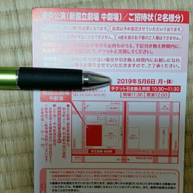 アニーミュージカルチケット(2名分)東京公演5月6日 チケットの演劇/芸能(ミュージカル)の商品写真
