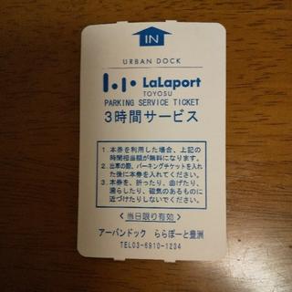 shiho様限定 ららぽーと豊洲3時間駐車券 10枚(その他)