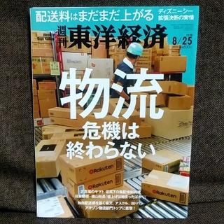 週間東洋経済 18/08/25
