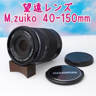 オリンパス(OLYMPUS)の【新品級】★超望遠レンズ★オリンパス M.ZUIKO 40-150mm黒☆(レンズ(ズーム))