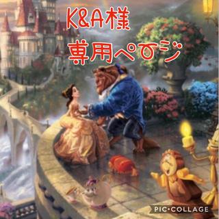 K&A様専用ページ(各種パーツ)