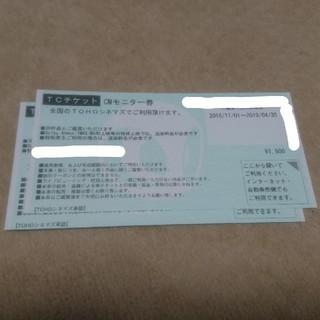 TOHOシネマズ 映画チケット(その他)