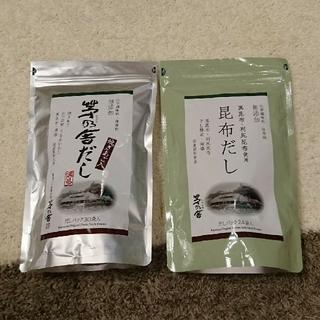 茅乃舎♡だし2袋セット(調味料)