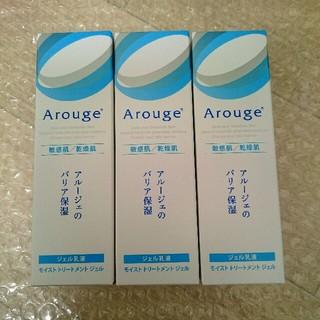 アルージェ(Arouge)のアルージェ 乳液 3本セット(乳液 / ミルク)