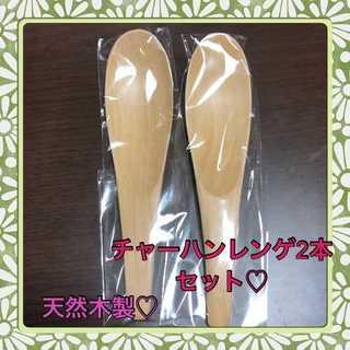大特価♥新品!おしゃれ♡天然木製カトラリーセット♡木製レンゲ(カトラリー/箸)