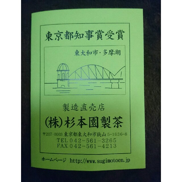杉本園 お茶 2個set 食品/飲料/酒の飲料(茶)の商品写真