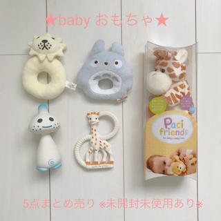 baby おもちゃ 5点まとめ売り★未開封未使用あり