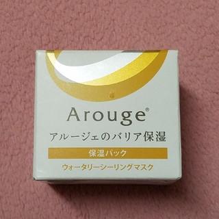 アルージェ(Arouge)のアルージェ ウォータリーシーリングマスク(パック / フェイスマスク)