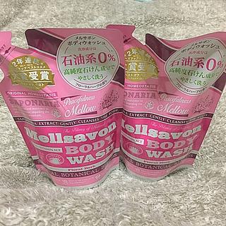 メルサボン(Mellsavon)のメルサボン  ボディソープ 詰め替え用2点セット 未使用(ボディソープ/石鹸)