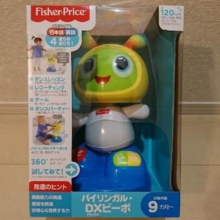 フィッシャープライス バイリンガル DX ビーボ(知育玩具)