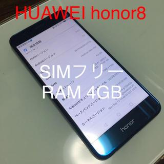 HUAWEI honor8 SIMフリー