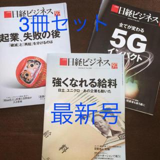 ニッケイビーピー(日経BP)の日経ビジネス 最新号含む3冊セット(ビジネス/経済)