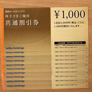 西武株主優待★選べる!株主さまご優待券10枚(その他)