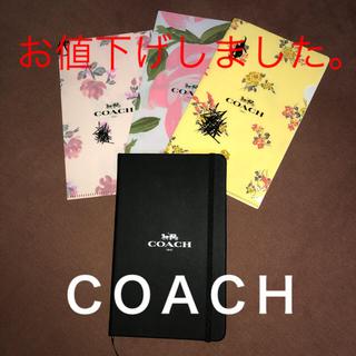 COACH - コーチ 新品 ノート&クリアファイル3枚