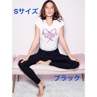 ヴィクトリアズシークレット(Victoria's Secret)のヴィクトリアシークレット Tシャツ レギンス セット S 【新品】【即日発送】(ルームウェア)