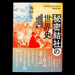 アサヒシンブンシュッパン(朝日新聞出版)の秘密結社の世界史:フリーメーソンからトランプまで、その謎と陰謀(文学/小説)