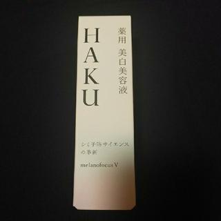 シセイドウ(SHISEIDO (資生堂))のHAKU(美容液)