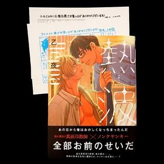 アキタショテン(秋田書店)のBL★熱波【特典ペーパー付き】(BL)