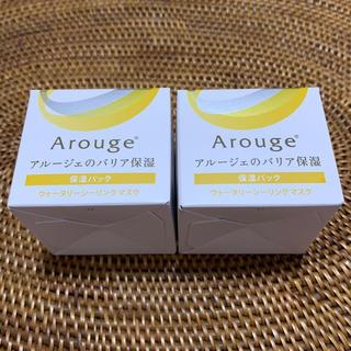 アルージェ(Arouge)のアルージェ 保湿パック セット(パック / フェイスマスク)