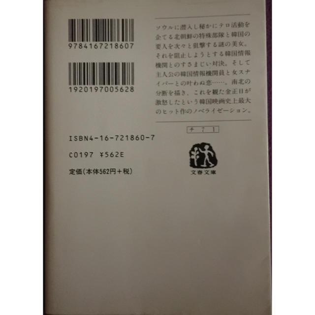 シュリ : ソウル潜入爆破指令 エンタメ/ホビーの本(文学/小説)の商品写真