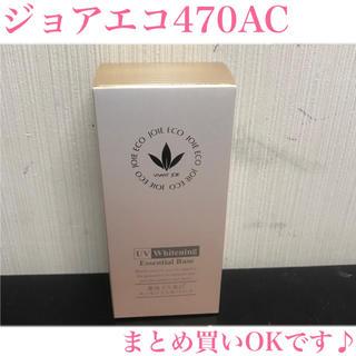 ビーバンジョア ジョアエコ470AC 薬用UV 美白エッセンシャルベース