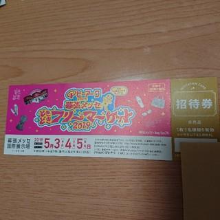 幕張メッセ ドキドキフリーマーケット 招待券(その他)