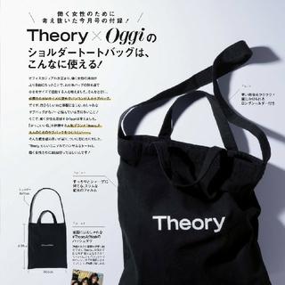 セオリー(theory)のOggi オッジ 付録 Theory 2wayトートバッグ  (トートバッグ)