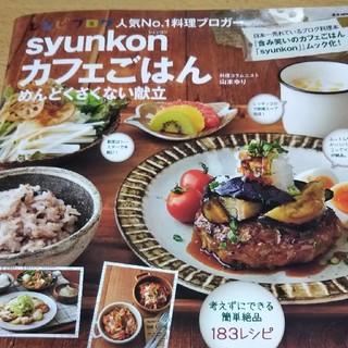 syunkonカフェごはん(その他)