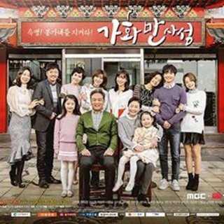 韓国ドラマ ハッピー・レストラン〜家和萬事成〜 DVD版 全51話(TVドラマ)