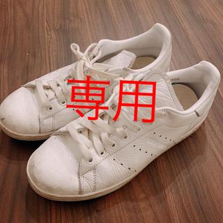 アディダス(adidas)のアディダス スニーカー スタンスミス(スニーカー)